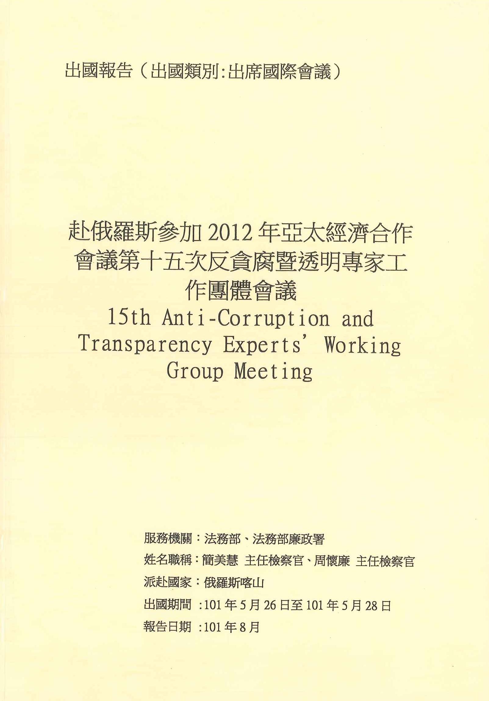 赴俄羅斯參加2012年亞太經濟合作會議第十五次反貪腐暨透明專家工作團體會議=15th Anti-Corruption and Transparency Experts