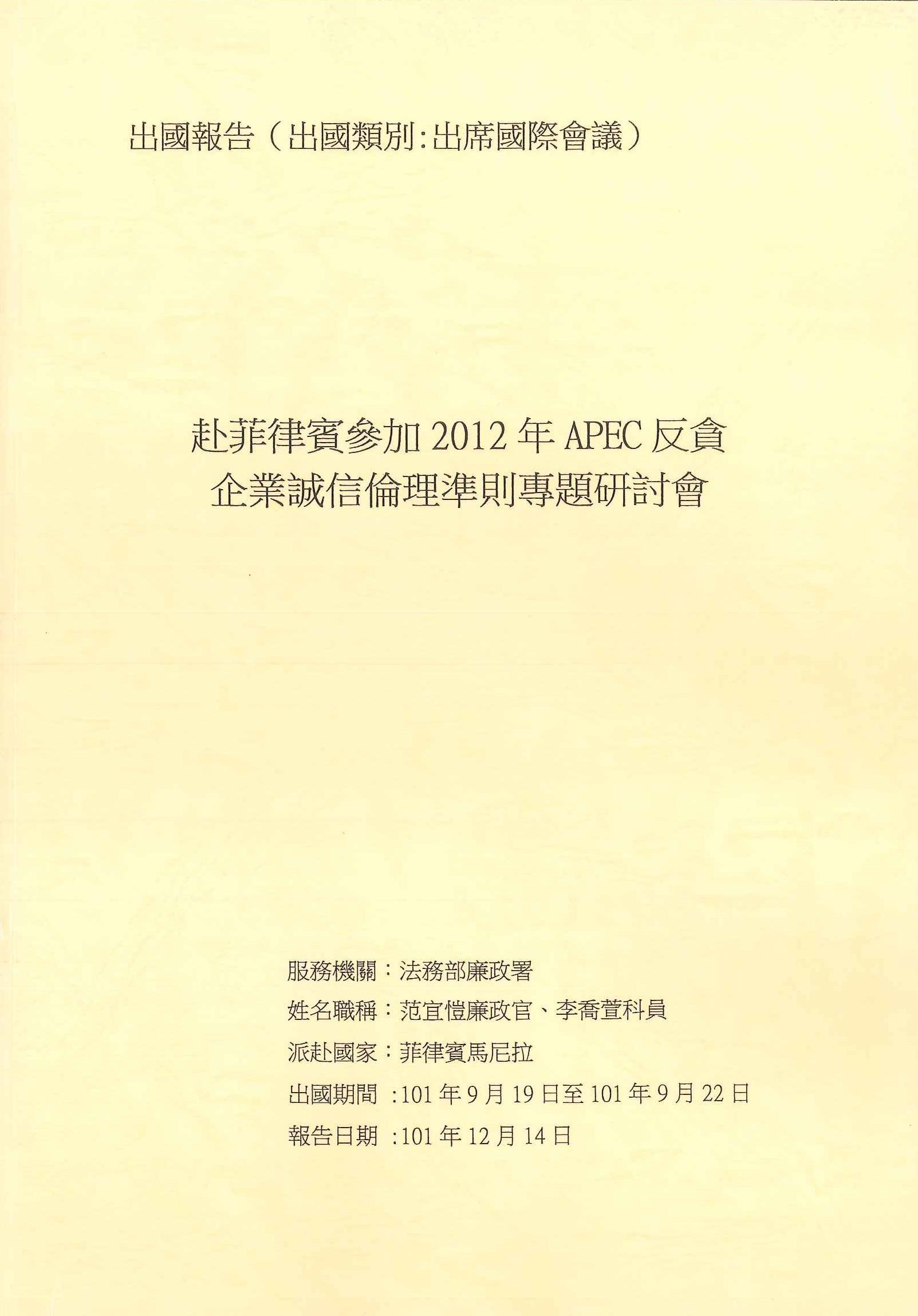 赴菲律賓參加2012年APEC反貪企業誠信倫理準則專題研討會