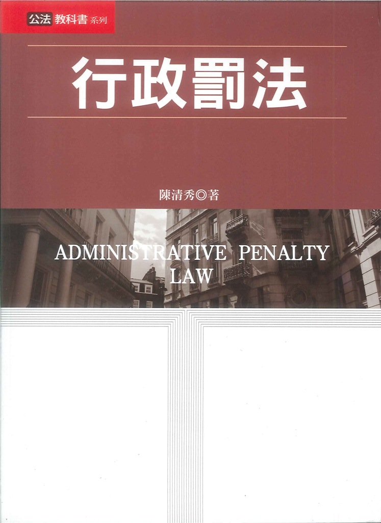 行政罰法=Administrative penalty law