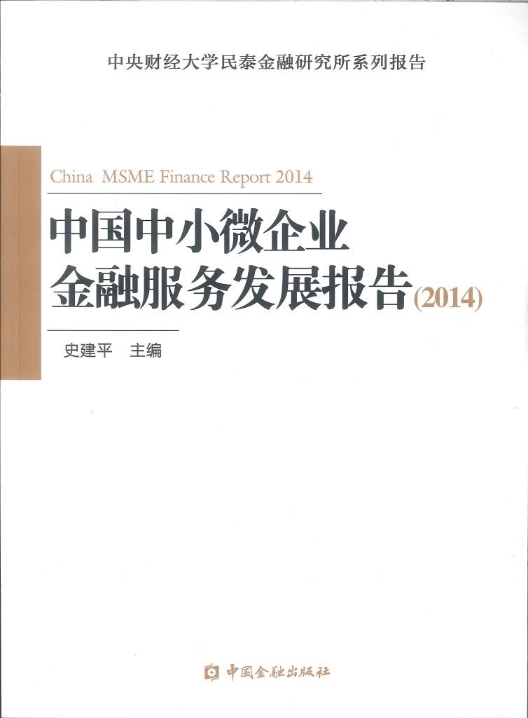 中国中小微企业金融服务发展报告.2014=China MSME finance report
