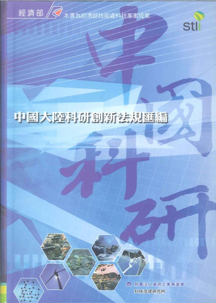 中國大陸科研創新法規匯編