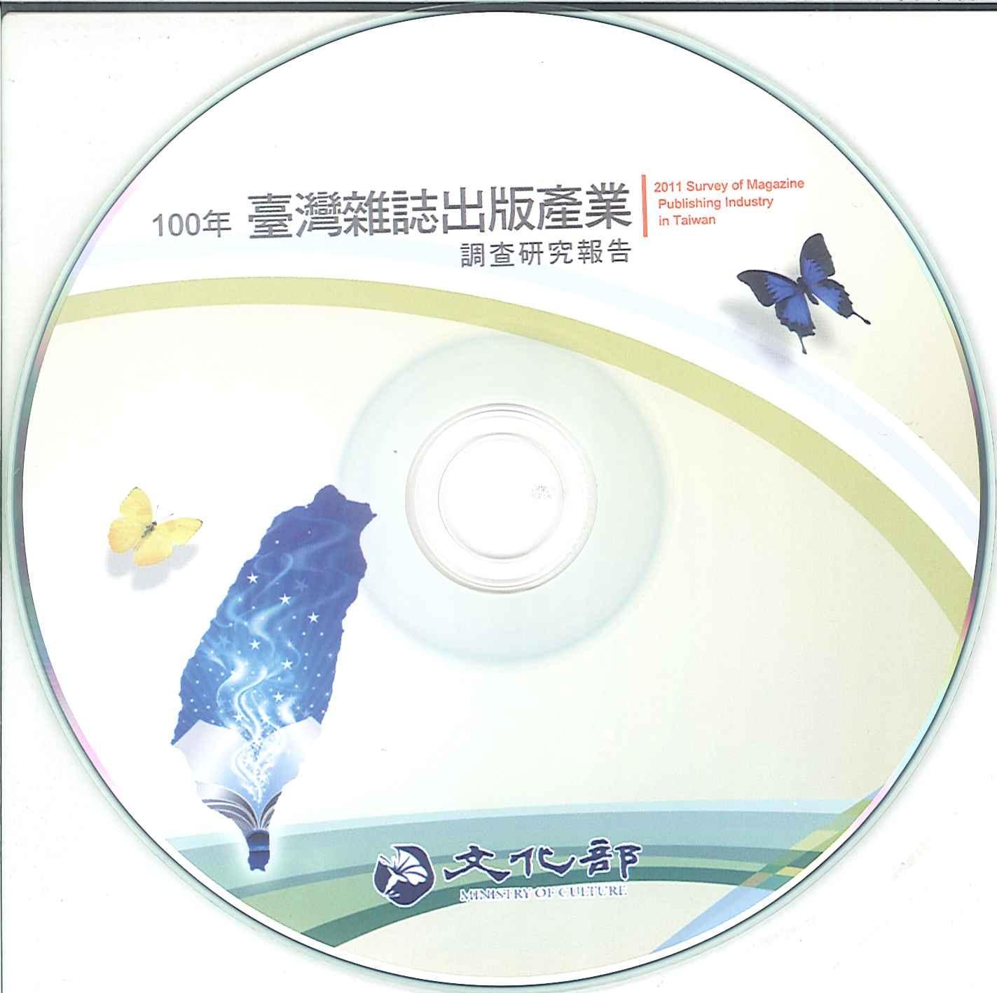 台灣雜誌出版產業調查研究報告 [電子書].100年=Survey of magazine publishing industry in Taiwan