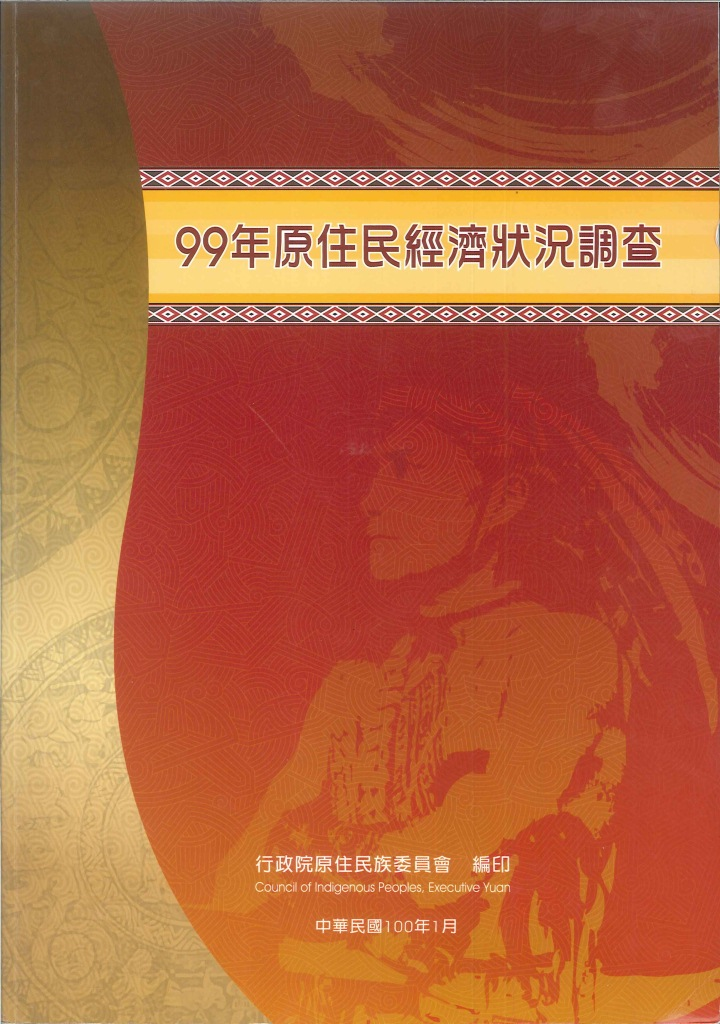 原住民經濟狀況調查 .99年=Economic status survey of indigenous peoples