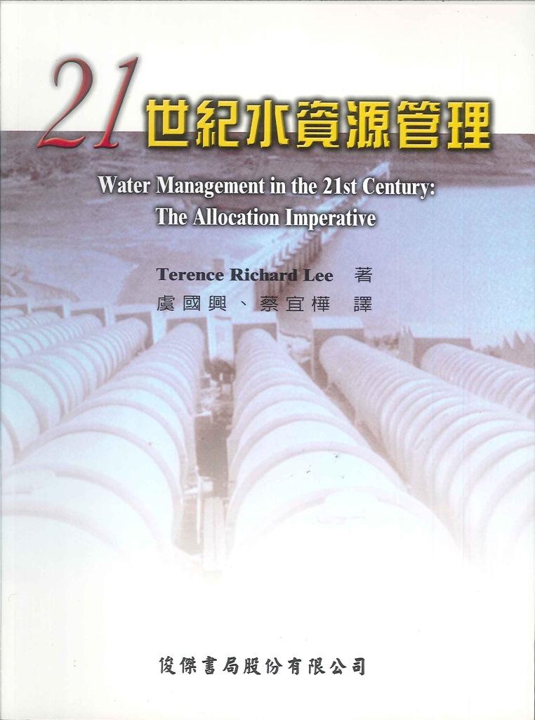 21世紀水資源管理