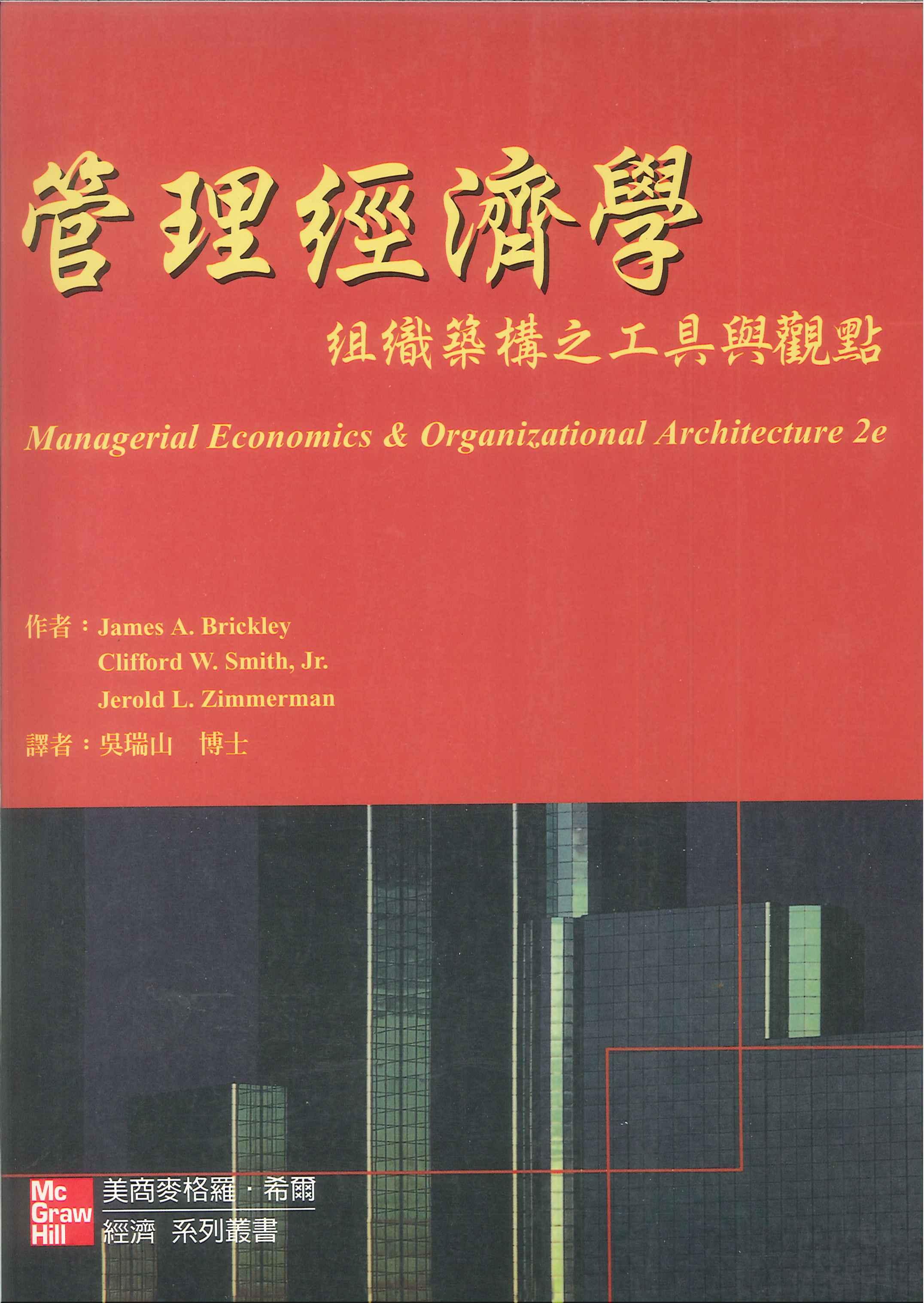 管理經濟學:組織築構之工具與觀點