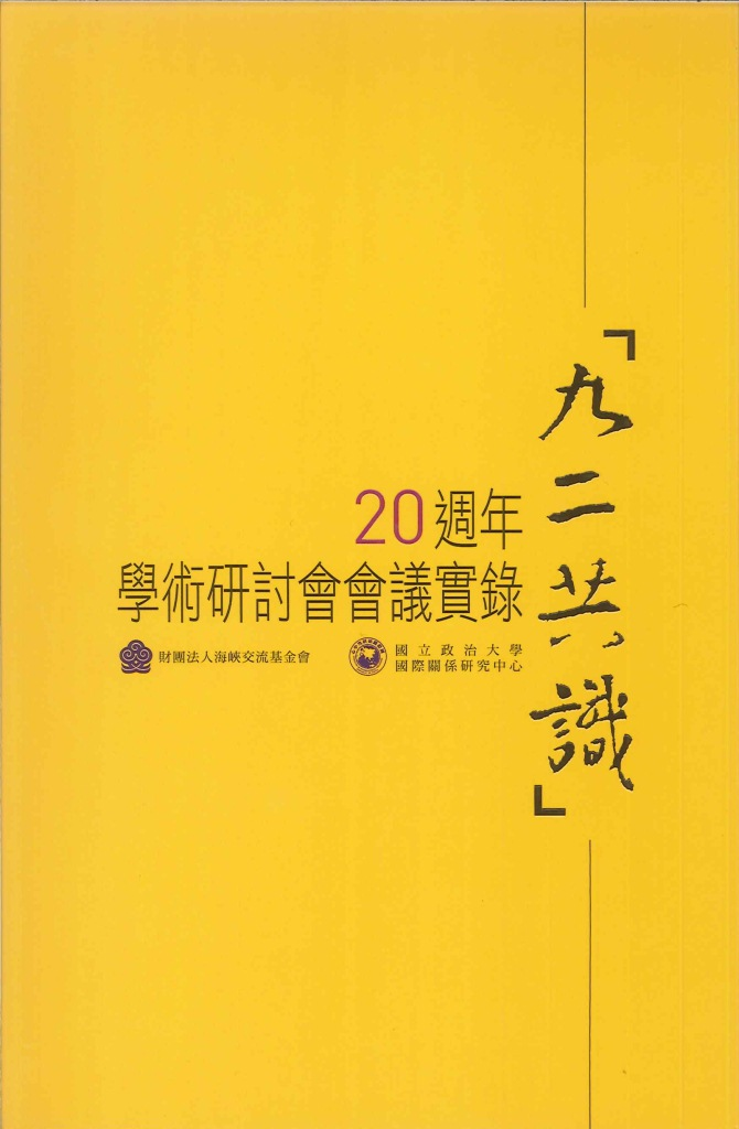 「九二共識」20週年學術研討會會議實錄