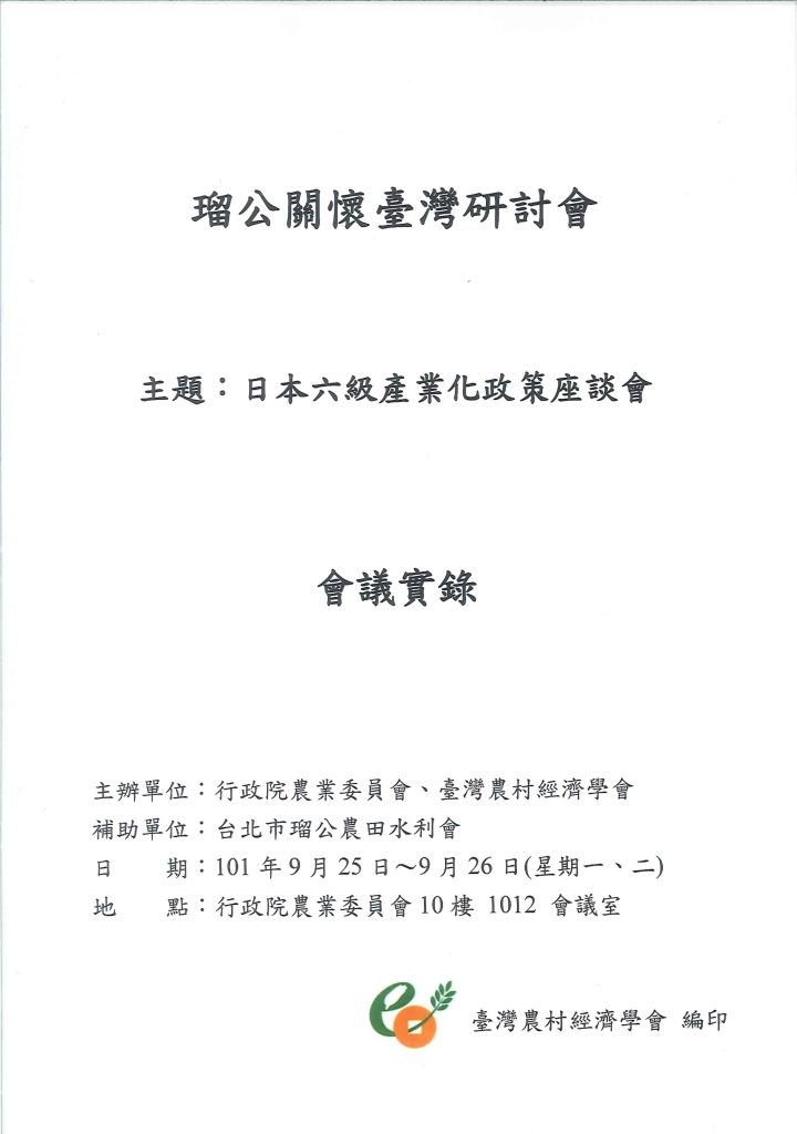 瑠公關懷臺灣研討會:日本六級產業化政策座談會:會議實錄