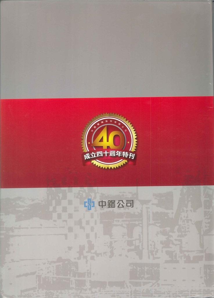 中國鋼鐵股份有限公司成立四十週年特刊
