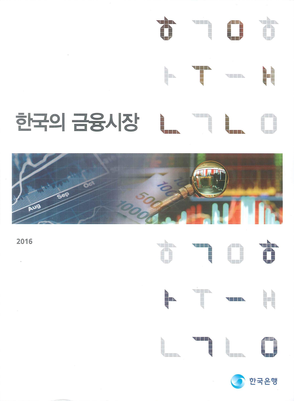 한국의 금융시장=Financial markets in Korea