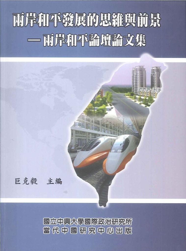 兩岸和平發展的思維與前景:兩岸和平論壇論文集