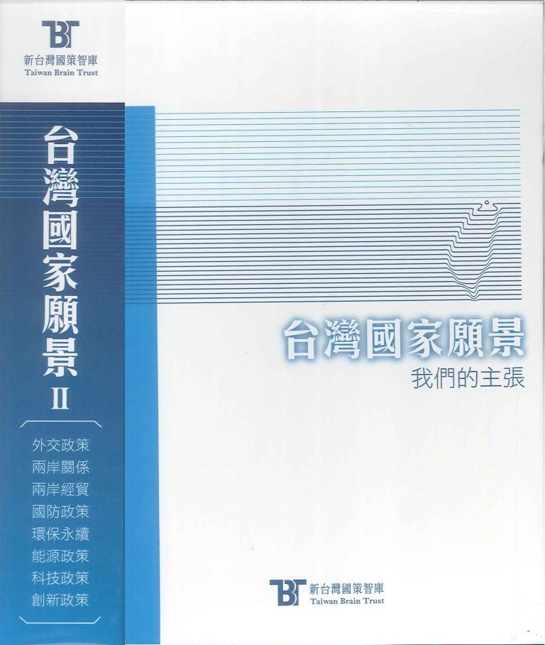 台灣國家願景‧我們的主張.II