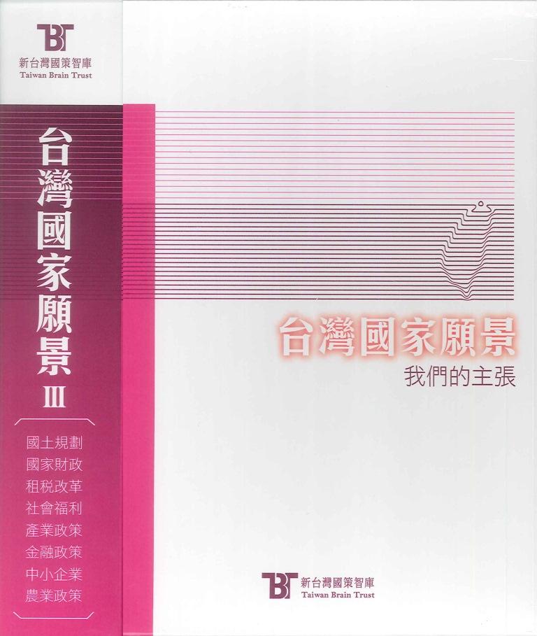 台灣國家願景‧我們的主張.III