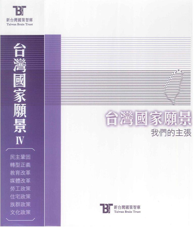 台灣國家願景‧我們的主張.IV