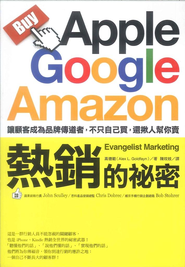 Apple、Google、Amazon熱銷的秘密:讓顧客成為品牌傳道者,不只自已買,還揪人幫你賣