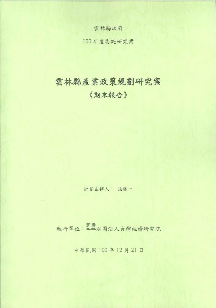 雲林縣產業政策規劃研究案:期末報告
