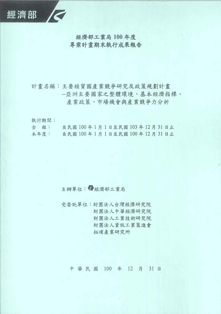 主要經貿國家產業競爭研究及政策規劃計畫:亞洲主要國家之整體環境、基本經濟指標、產業政策、市場機會與產業競爭力分析
