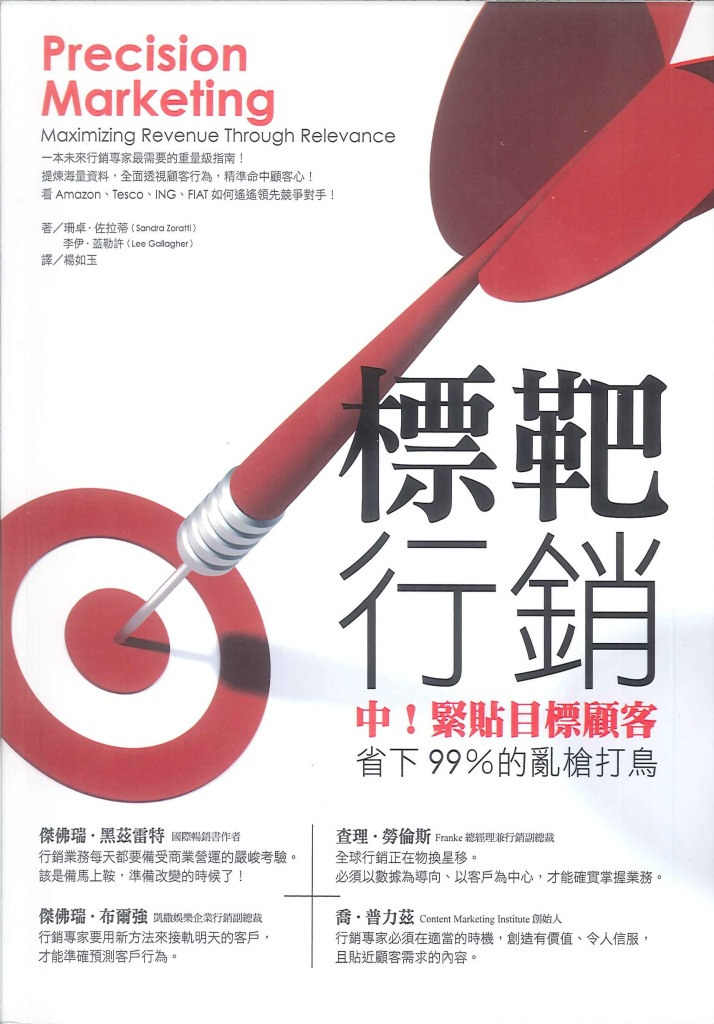 標靶行銷:中!緊貼目標顧客,省下99%的亂槍打鳥