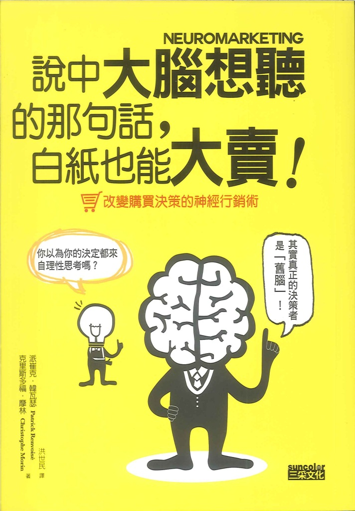 說中大腦想聽的那句話,白紙也能大賣!:改變購買決策的神經行銷術