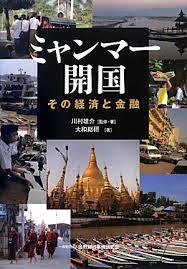 ミャンマー開国:その経済と金融