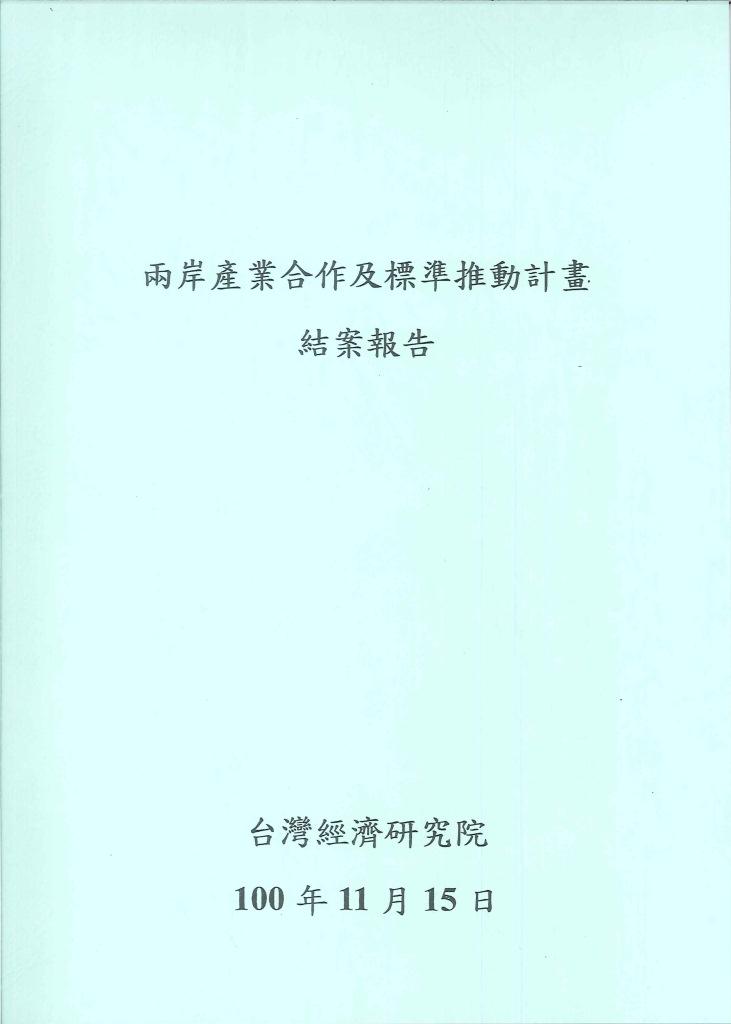 兩岸產業合作及標準推動計畫:結案報告