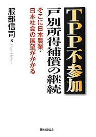 TPP不参加:戸別所得補償の継続:そこに日本農業・日本社会の展望がかかる