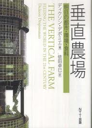 垂直農場:明日の都市・環境・食料=The vertical farm:feeding the world in the 21st century
