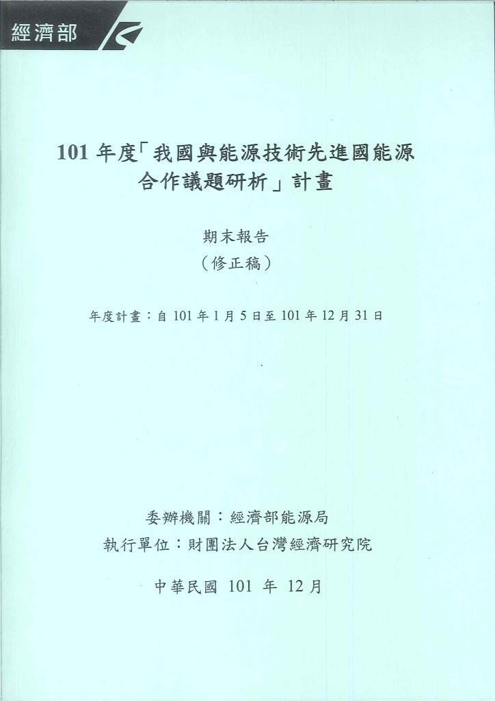 101年度「我國與能源技術先進國能源合作議題研析」計畫:期末報告