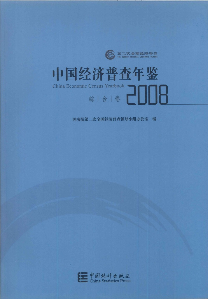 中国经济普查年鉴.2008=China economic census yearbook