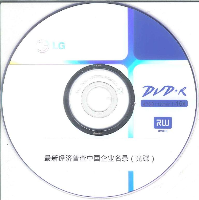 最新经济普查中国企业名录 [電子資源].2008