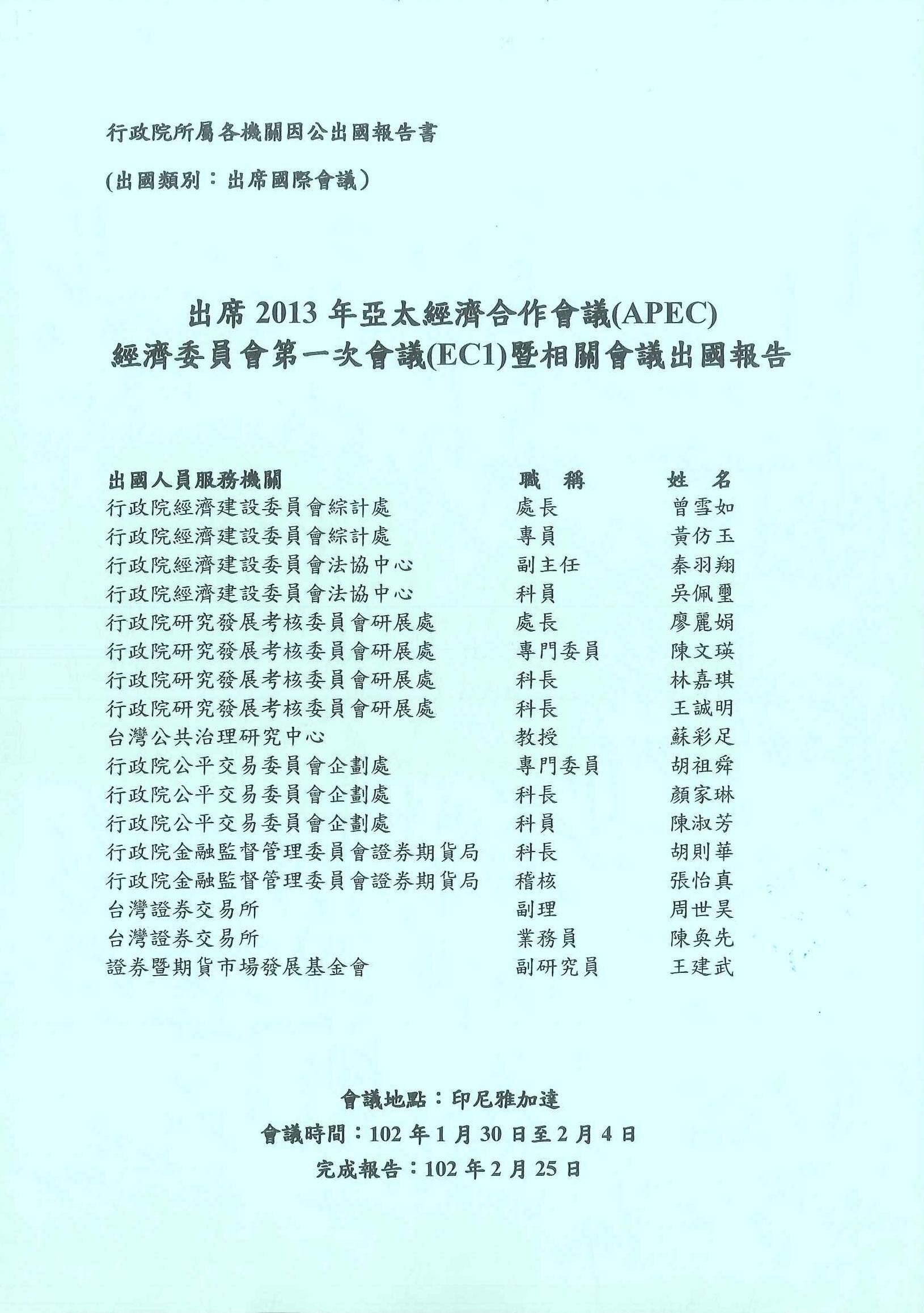 出席2013年亞太經濟合作會議(APEC)經濟委員會(EC)第一次會議暨相關會議出國報告