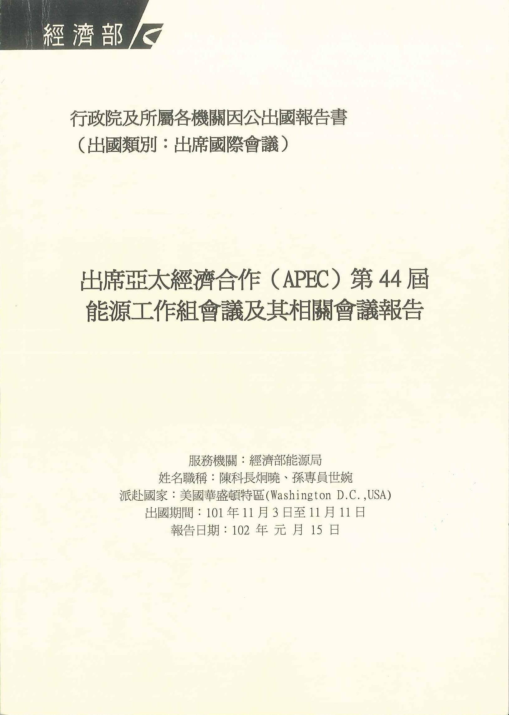 「APEC第44屆能源工作組會議及其相關會議」出國報告書