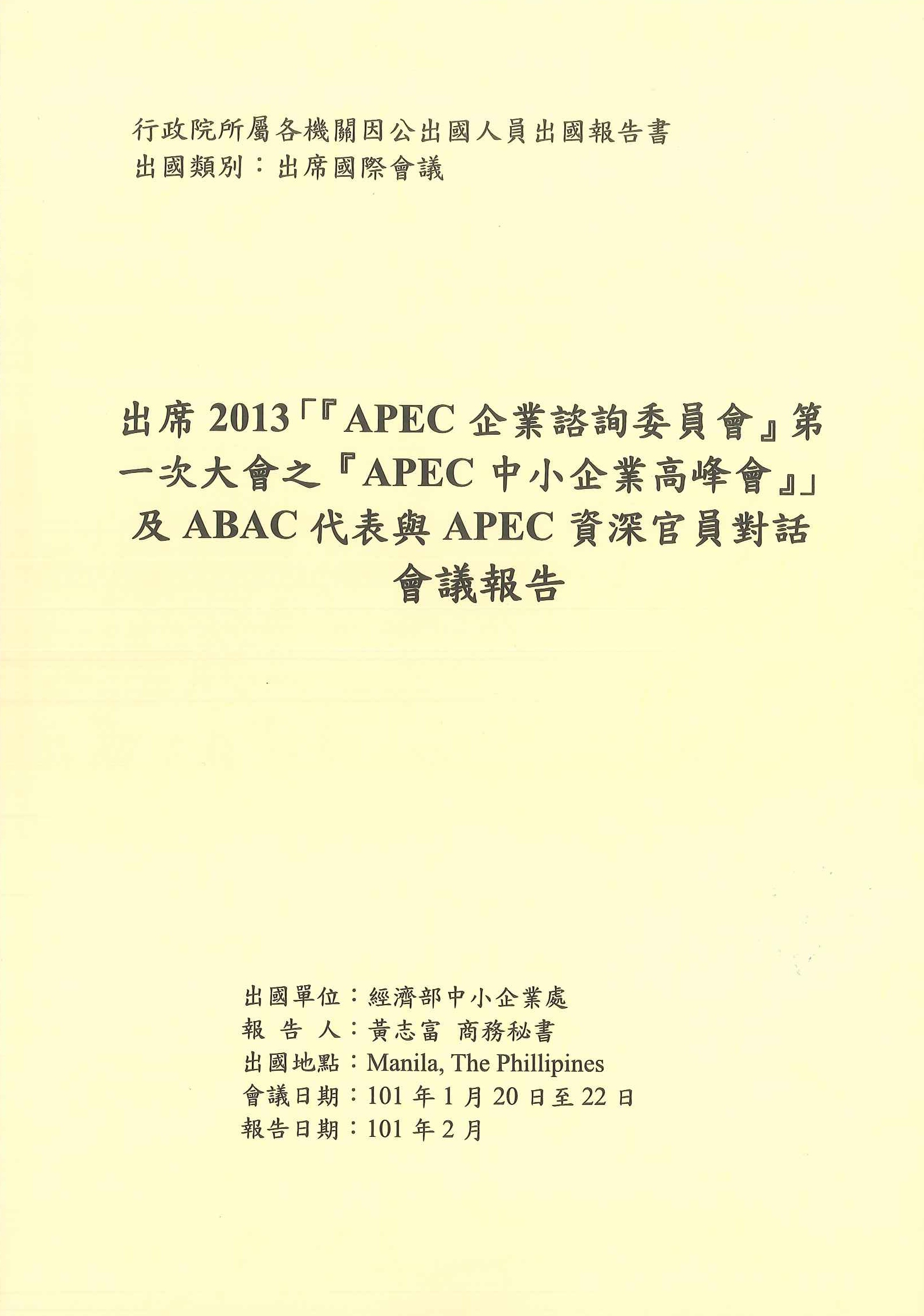 出席2013『 APEC 企業諮詢委員會』第一次大會之『APEC中小企業高峰會』及ABAC代表與APEC資深官員對話會議報告