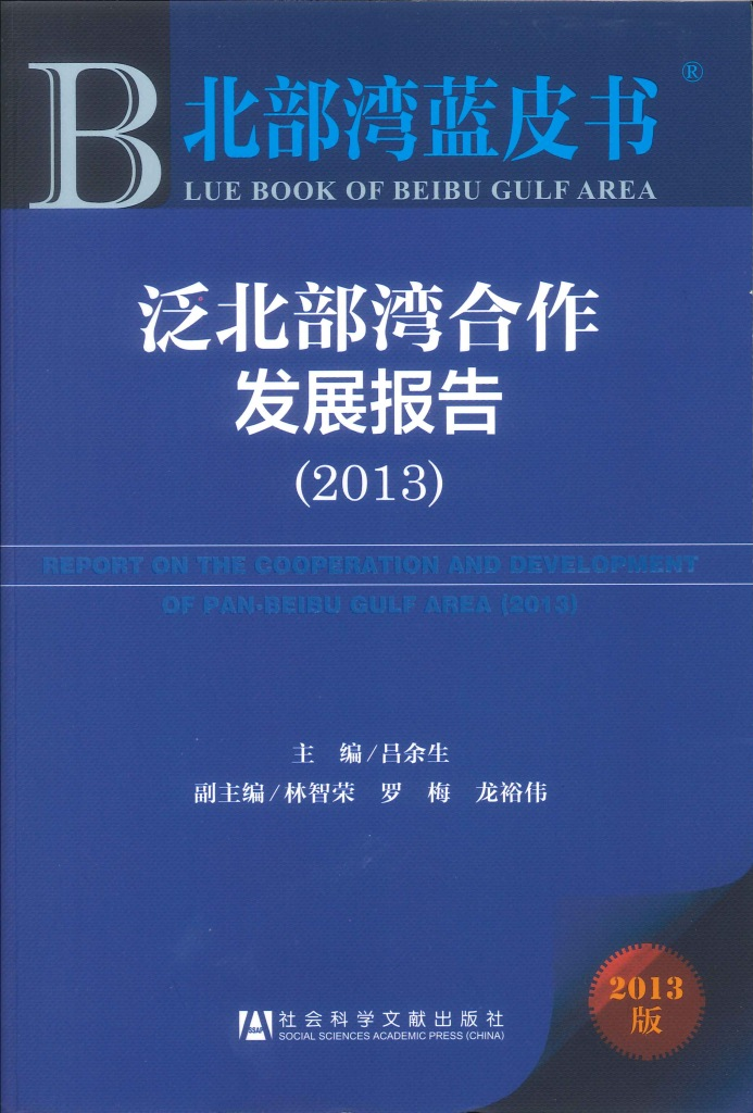 泛北部湾合作发展报告=Report on the cooperation and development of Pan-Beibu Gulf Area
