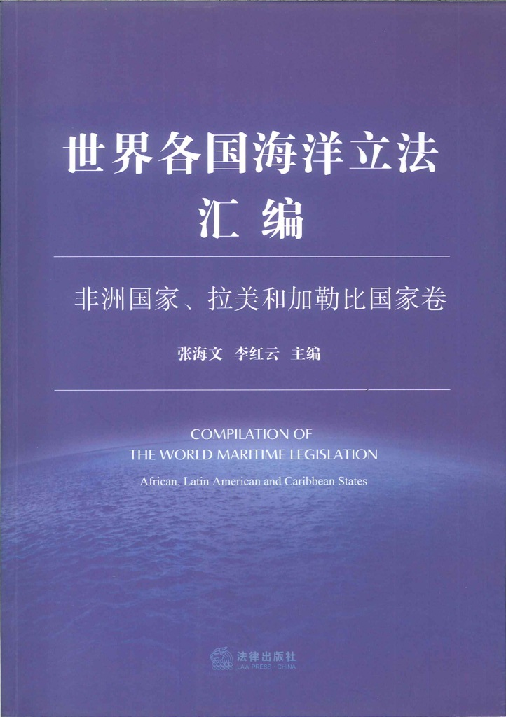 世界各国海洋立法汇编:非洲国家、拉美和加勒比国家卷=Compilation of the world maritime legislation : African, Latin American and Caribbean States