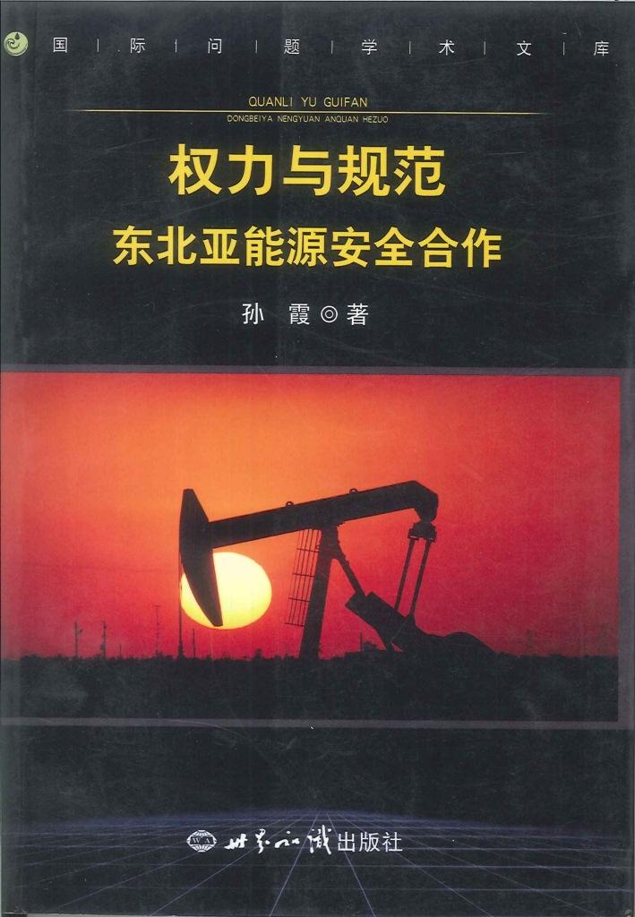 权力与规范:东北亚能源安全合作