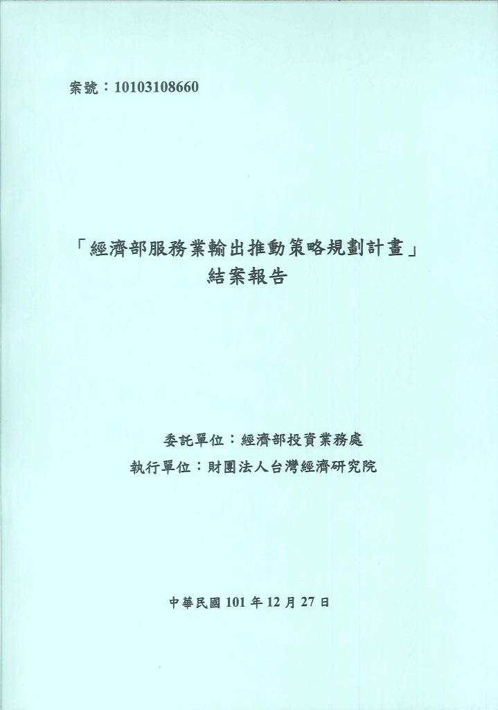 「經濟部服務業輸出推動策略規劃計畫 」結案報告