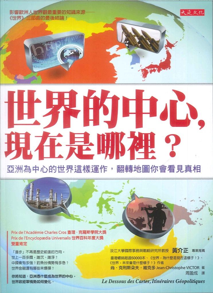 世界的中心,現在是哪裡?:亞洲為中心的世界這樣運作,翻轉地圖你會看見真相