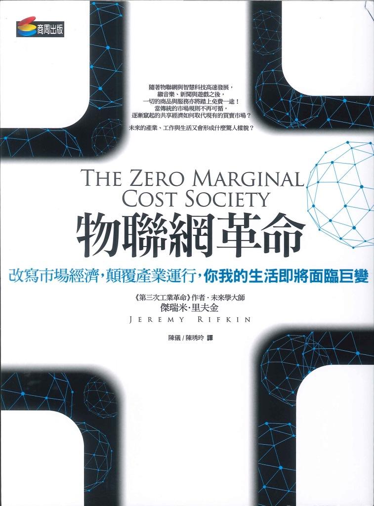 物聯網革命:共享經濟與零邊際成本社會的崛起:改寫市場經濟,顛覆產業運行,你我的生活即將面臨巨變