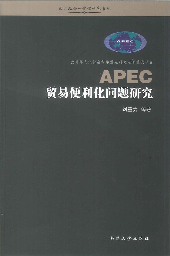 APEC贸易便利化问题研究