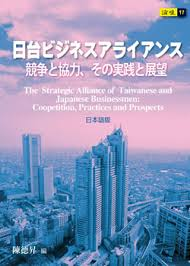 日台ビジネスアライアンス:競争と協力、その実践と展望=The strategic alliance of Taiwanese and Japanese businessmen:coopetition, practices and prospects