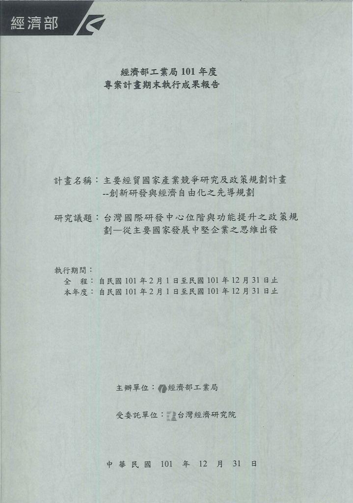 台灣國際研發中心位階與功能提升之政策規劃:從主要國家發展中堅企業之思維出發