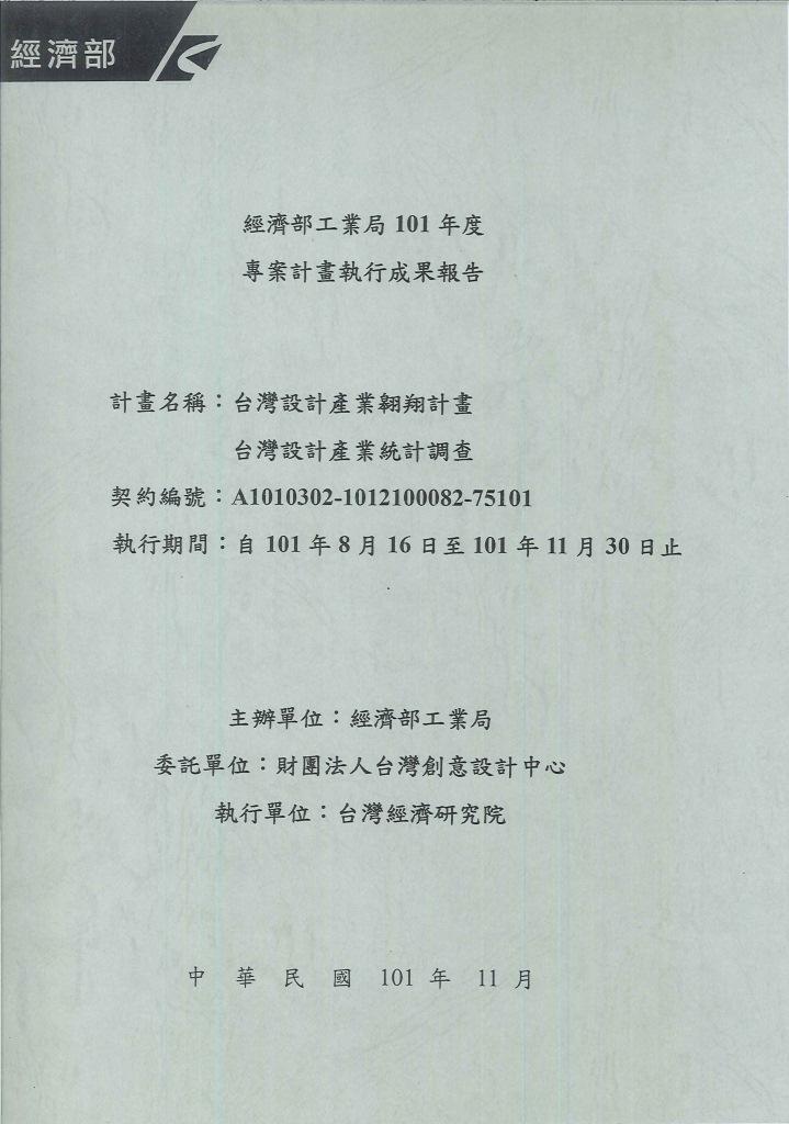 台灣設計產業翱翔計畫:台灣設計產業統計調查