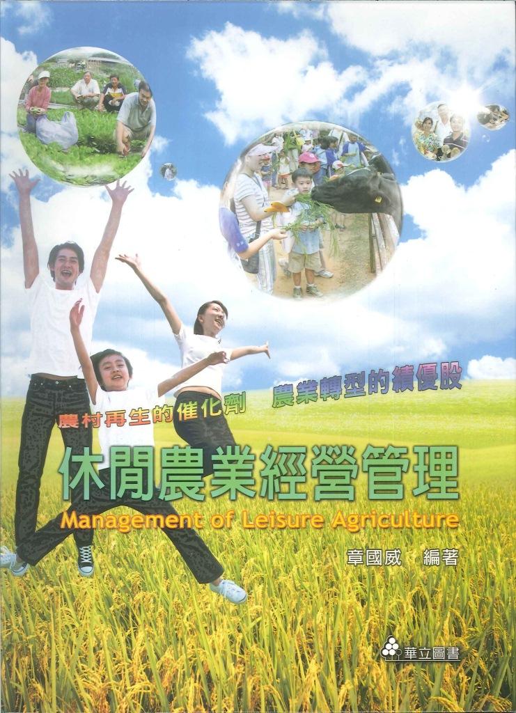 休閒農業經營管理:農村再生的催化劑,農業轉型的績優股=Management of leisure agriculture
