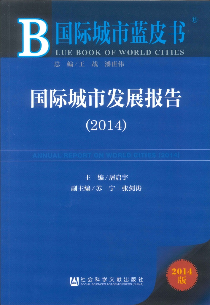 国际城市发展报告=Annual report on world cities