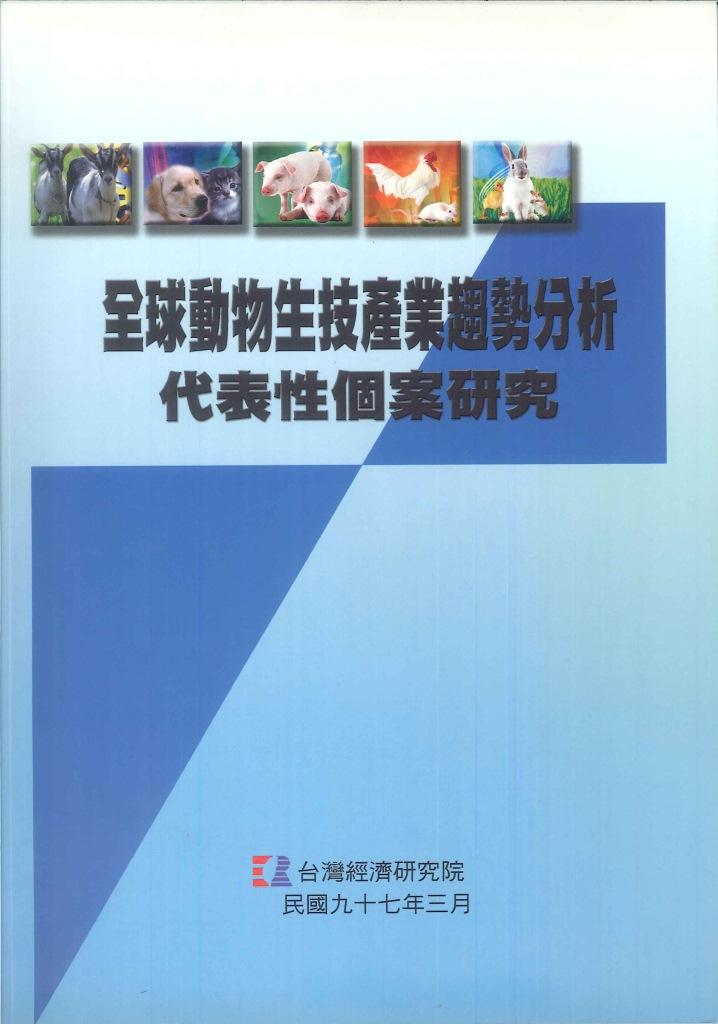 全球動物生技產業趨勢分析代表性個案研究
