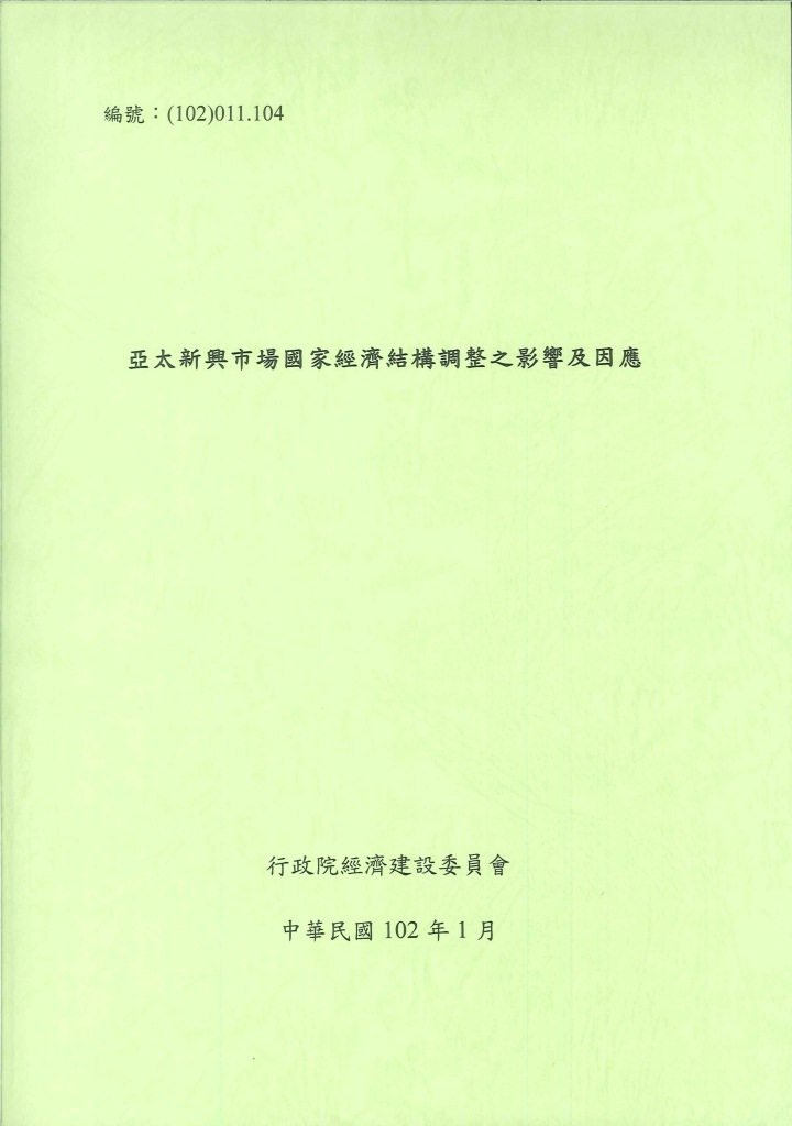 亞太新興市場國家經濟結構調整之影響及因應