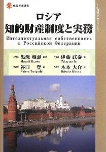 ロシア知的財産制度と実務:権利取得とエンフォースメント