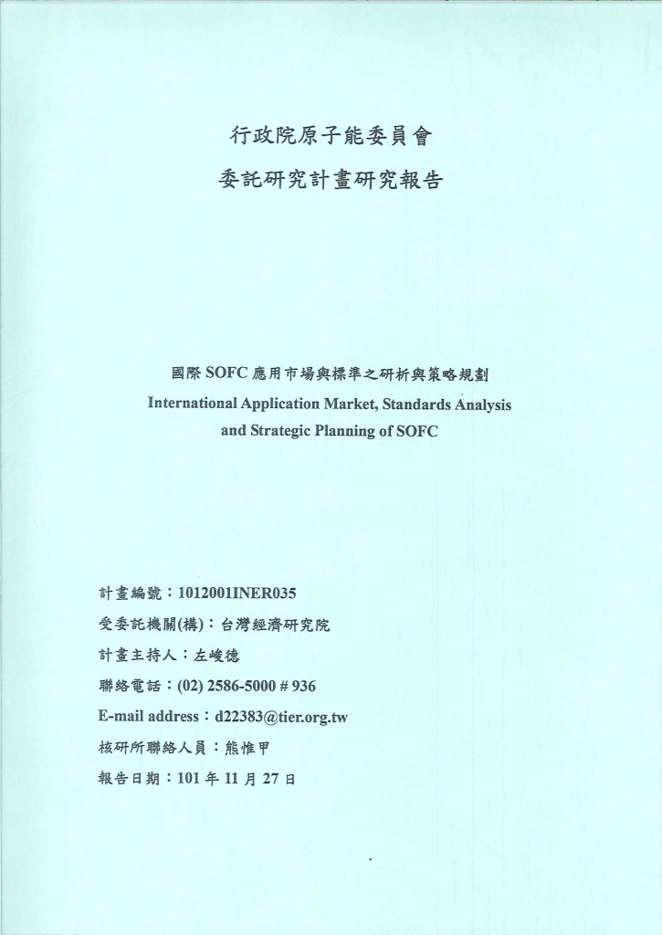 國際SOFC應用市場與標準之研析與策略規劃=International application market, standards analysis and strategic planning of SOFC