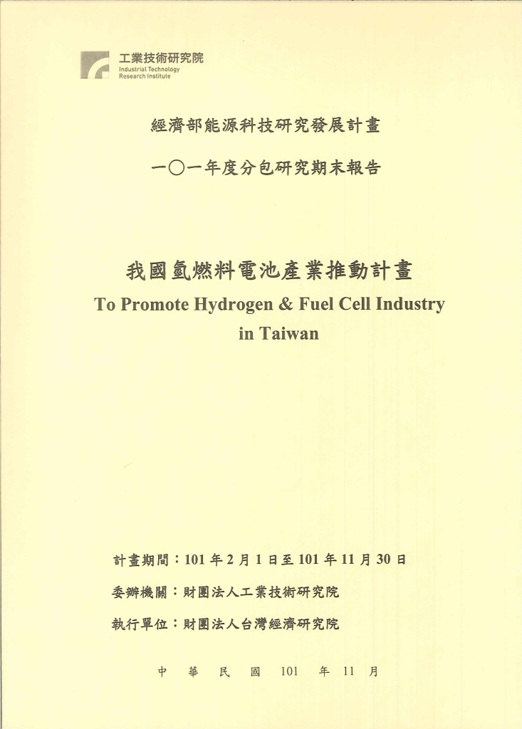 我國氫燃料電池產業推動計畫=To promote hydrogen & fuel cell industry in Taiwan