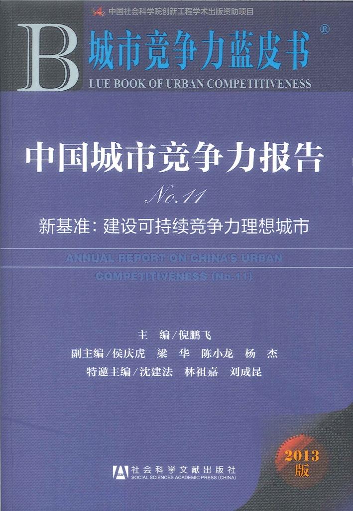 中国城市竞争力报告.新基准:建设可持续竞争力理想城市.11=Annual report on China